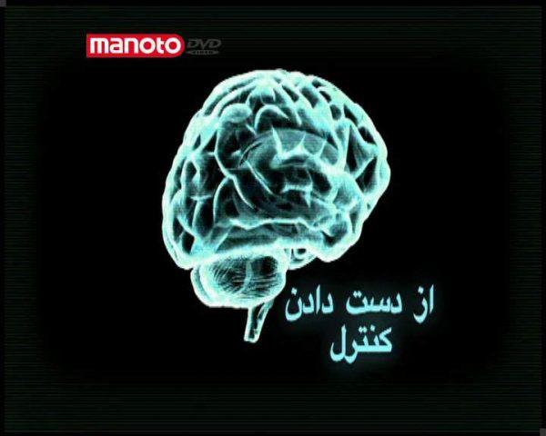 دانلود مستند از دست دادن کنترل از مجموعه اسرار مغز