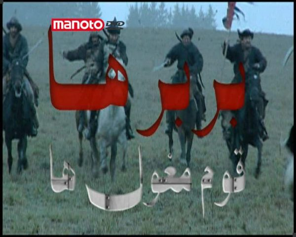 دانلود مستند قوم مغول ها از مجموعه بربرها