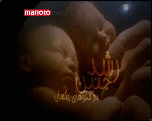 دانلود مستند دوقلوهای یکسان از مجموعه رشد جنین