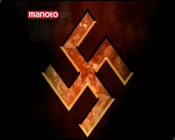 دانلود مستند آلمانی خوب از مجموعه علم نازی ها