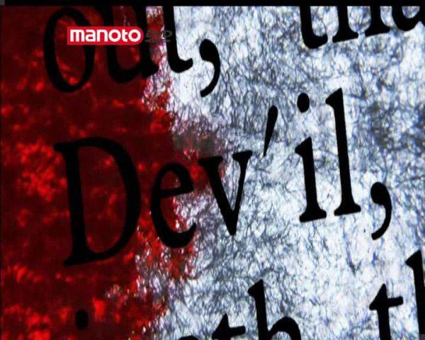 دانلود مستند ارتش شیطان از مجموعه نوستراداموس از خیال تا واقعیت