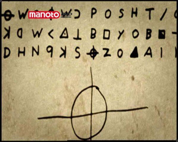دانلود مستند کشف رمز از مجموعه رمز گشایی