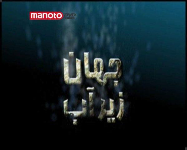 دانلود مستند جهان  زیر آب از مجموعه ویژه برنامه