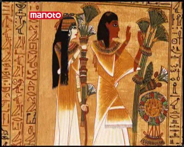 دانلود مستند کتاب اموات مصریان از مجموعه ویژه برنامه