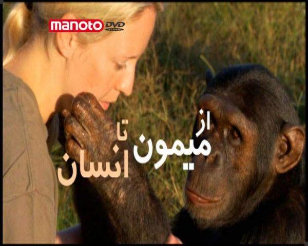 دانلود مستند از میمون تا انسان - 1 از مجموعه ویژه برنامه