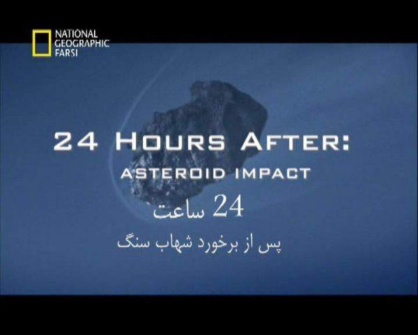 دانلود مستند 24 ساعت پس از برخورد شهاب سنگ از مجموعه برنامه علمی