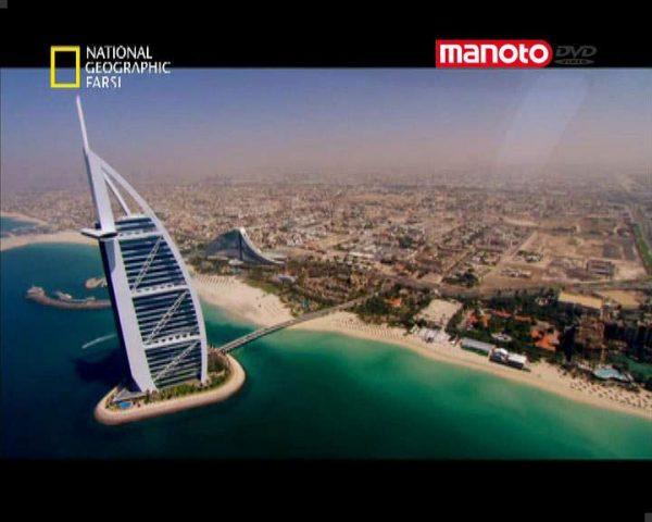 دانلود مستند برج العرب از مجموعه ارتباطات مهندسی