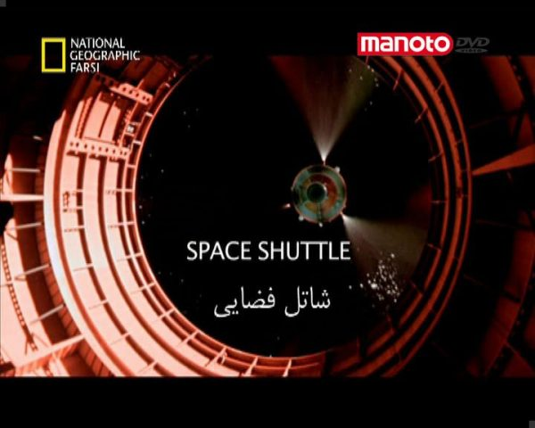 دانلود مستند شاتل فضایی از مجموعه ارتباطات مهندسی