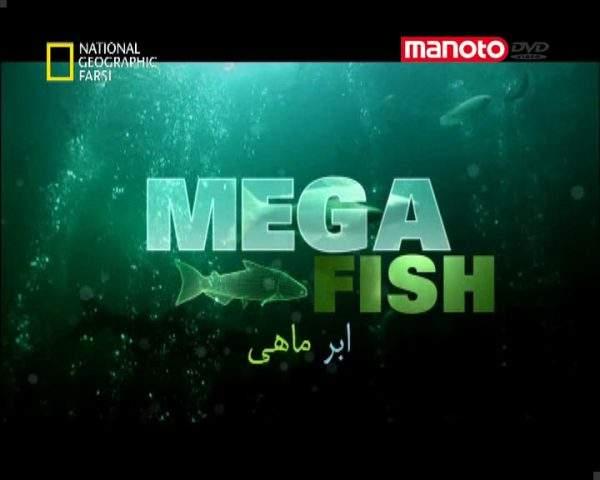 دانلود مستند ابر ماهی از مجموعه حیات وحش