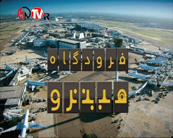 دانلود مستند کارکنان فرودگاه از مجموعه فرودگاه هیترو