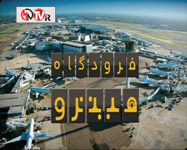 دانلود مستند پروازهای خروجی از مجموعه فرودگاه هیترو