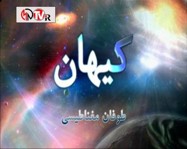 دانلود مستند توفان مغناطیسی از مجموعه کیهان