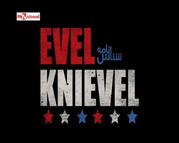 دانلود مستند ایول کنیول از مجموعه شناسنامه