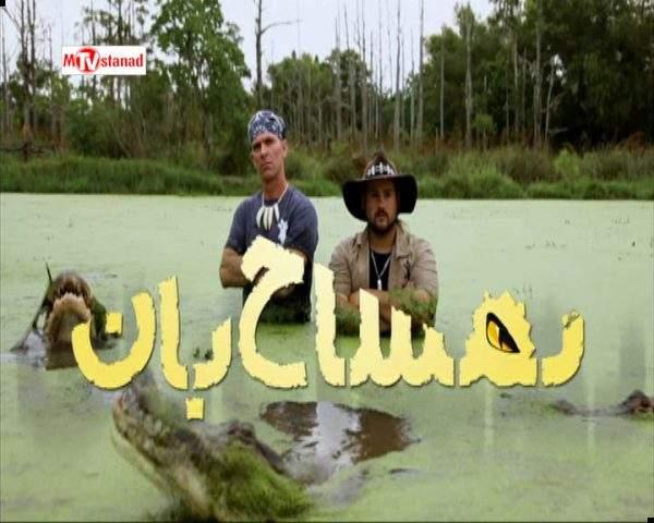 دانلود مستند تمساح بان