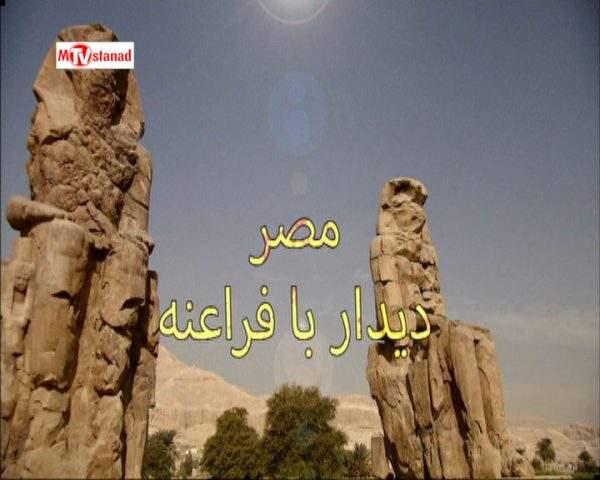 دانلود مستند مصر ؛ دیدار با فراعنه از مجموعه اسرار تمدن های گمشده