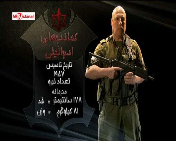 دانلود مستند نیروی دریایی آمریکا دربرابر کماندوهای اسرائیل از مجموعه جنگجویان