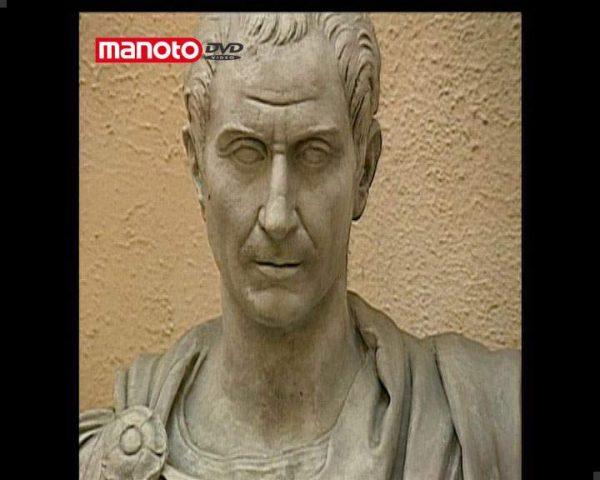 دانلود مستند سزار فاتح گُل از مجموعه فاتحان