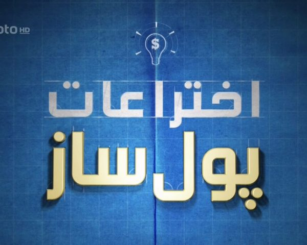 دانلود مستند اختراعات پول ساز با دوبله فارسی شبکه منوتو