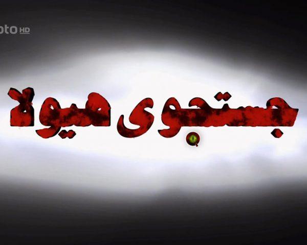 دانلود مستند جستجوی هیولا با دوبله فارسی شبکه منوتو