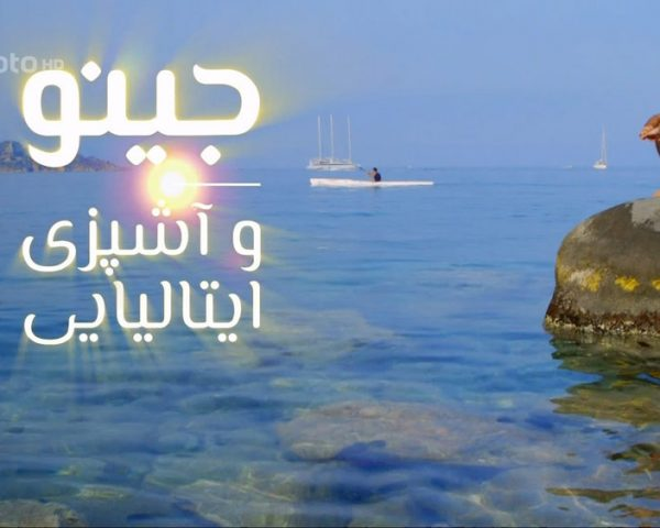 دانلود مستند جینو و آشپزی ایتالیایی با دوبله فارسی شبکه منوتو