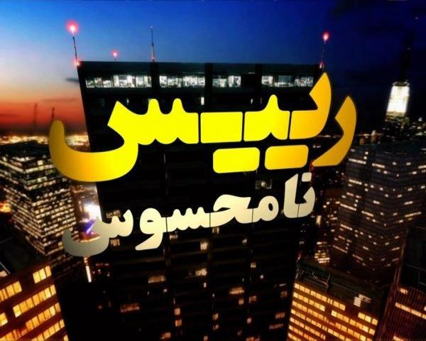 دانلود مستند رییس نامحسوس با دوبله فارسی شبکه منوتو