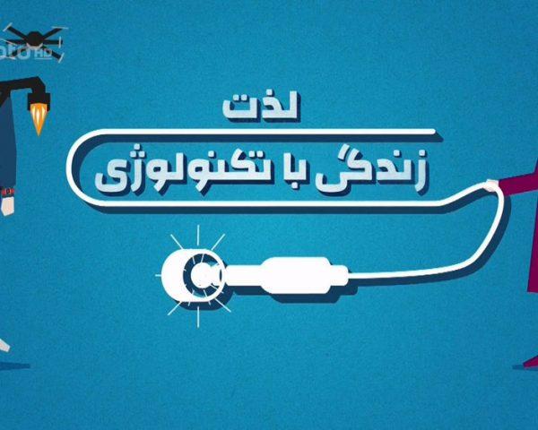 دانلود مستند لذت زندگی با تکنولوژی با دوبله فارسی شبکه منوتو