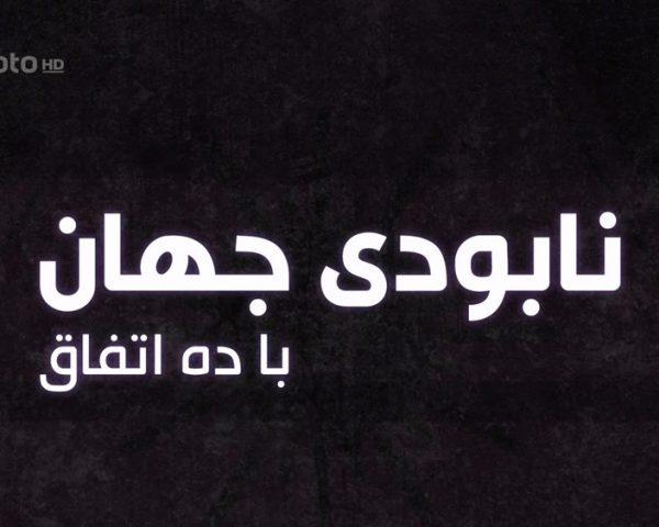 دانلود مستند نابودی جهان با ده اتفاق با دوبله فارسی شبکه منوتو