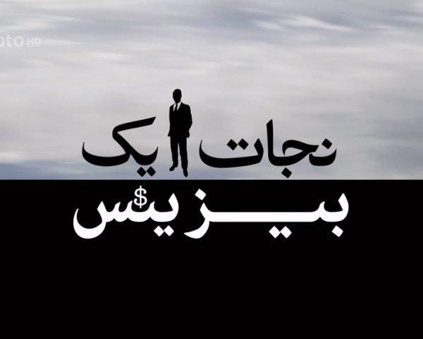دانلود مستند نجات یک بیزینس با دوبله فارسی شبکه منوتو