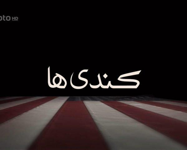 دانلود مستند کندی ها با دوبله فارسی شبکه منوتو