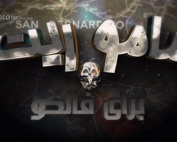 دانلود مستند ماموریت برای فالکو سری جدید با دوبله فارسی شبکه منوتو