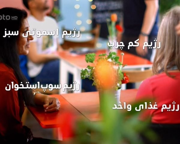 دانلود مستند چگونه لاغر شویم با دوبله فارسی شبکه منوتو