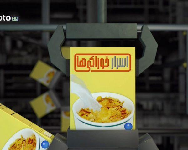 دانلود مستند اسرار خوراکی ها با دوبله فارسی شبکه منوتو