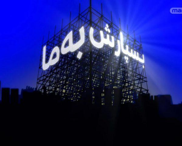 دانلود مستند بسپارش به ما با دوبله فارسی شبکه منوتو
