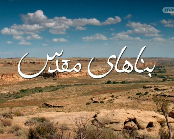 دانلود مستند بناهای مقدس با دوبله فارسی شبکه منوتو