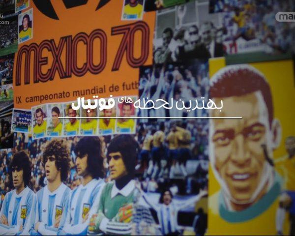 دانلود مستند بهترین لحظه های فوتبال با دوبله فارسی شبکه منوتو