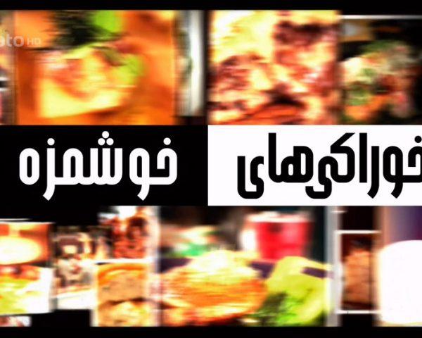 دانلود مستند خوراکی های خوشمزه با دوبله فارسی شبکه منوتو