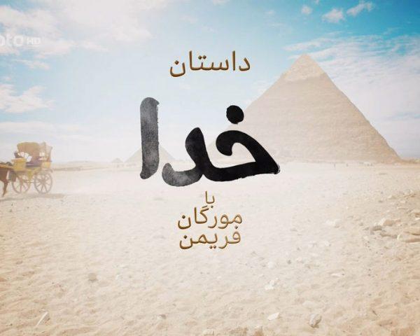 دانلود مستند داستان خدا با مورگان فریمن با دوبله فارسی شبکه منوتو