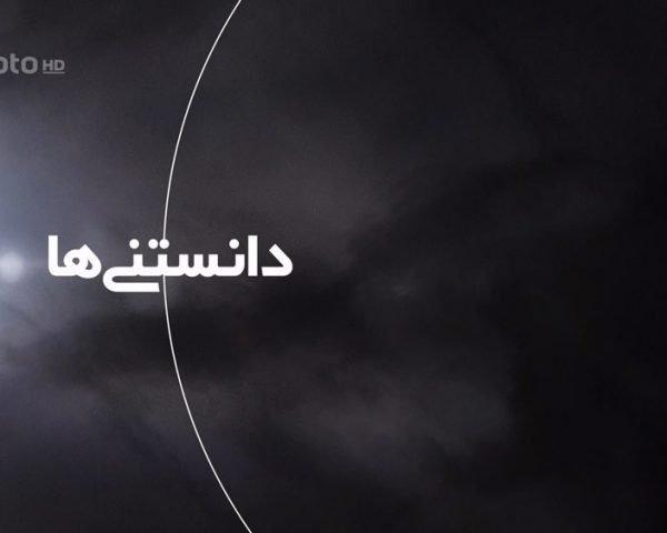 دانلود مستند دانستنی ها با دوبله فارسی شبکه منوتو