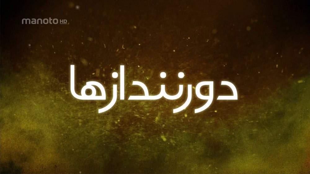 دانلود مستند دورنندازها با دوبله فارسی شبکه منوتو