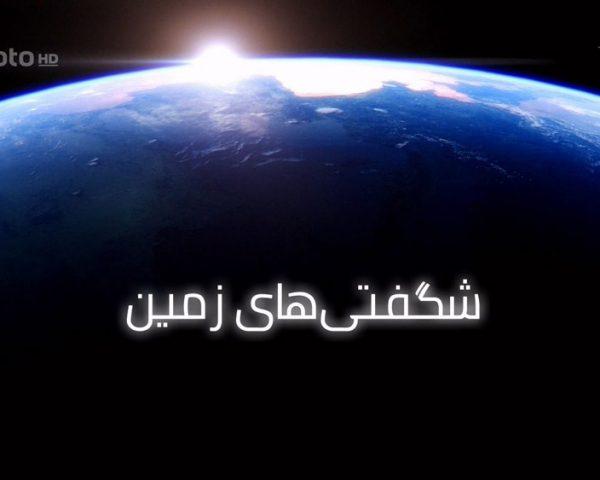 دانلود مستند شگفتیهای زمین با دوبله فارسی شبکه منوتو