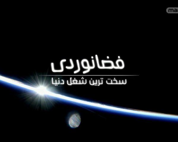 دانلود مستند فضانوردی سخت ترین شغل جهان با دوبله فارسی شبکه منوتو