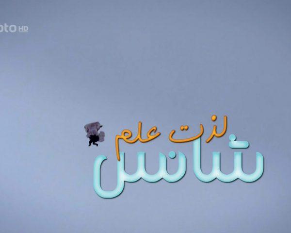 دانلود مستند لذت علم با دوبله فارسی شبکه منوتو