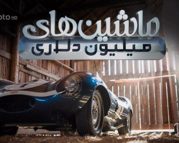 دانلود مستند ماشین های میلیون دلاری با دوبله فارسی شبکه منوتو
