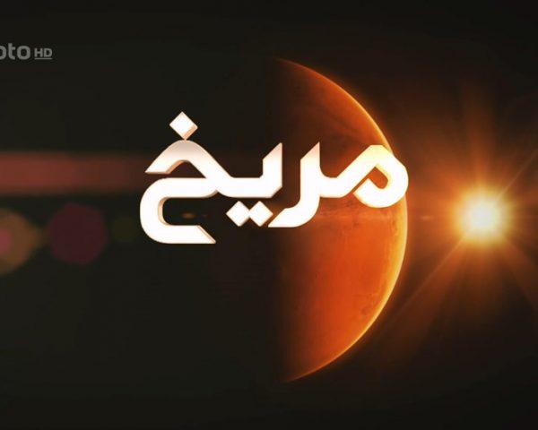 دانلود مستند مریخ با دوبله فارسی شبکه منوتو
