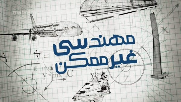 دانلود مستند مهندسی غیرممکن با دوبله فارسی شبکه منوتو