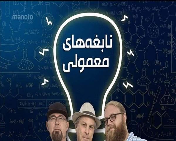 دانلود مستند نابغه معمولی با دوبله فارسی شبکه منوتو