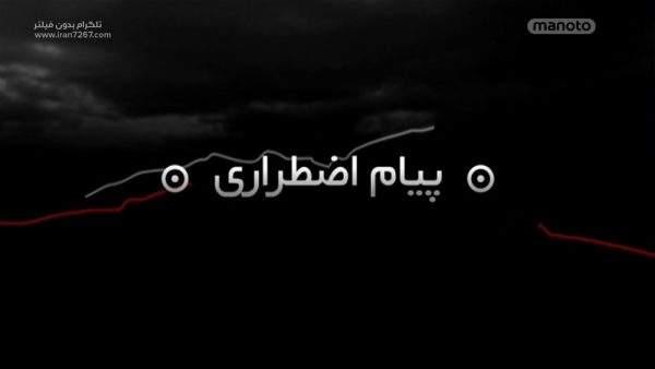 دانلود مستند پیام اضطراری با دوبله فارسی شبکه منوتو
