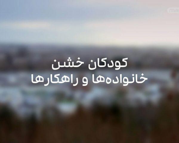دانلود مستند کودکان خشن، خانوادهها و راهکارها با دوبله فارسی شبکه منوتو