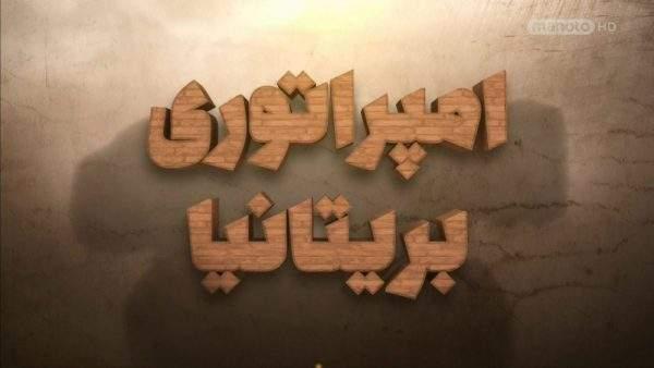 دانلود مستند امپراتوری بریتانیا با دوبله فارسی شبکه منوتو