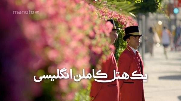 دانلود مستند یک هتل کاملا انگلیسی با دوبله فارسی شبکه منوتو